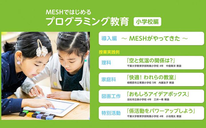 プログラミング授業支援 「MESHではじめるプログラミング教育」