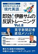高校生からはじめる「現代英語」即効! 伊藤サムの反訳トレーニング Vol.2