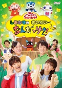 NHK「おかあさんといっしょ」 ファミリーコンサート しあわせのきいろい・・・なんだっけ!?(DVD)