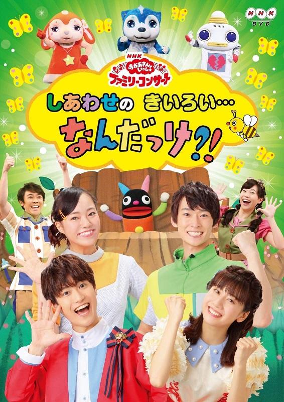 NHK「おかあさんといっしょ」 ファミリーコンサート しあわせのきいろい・・・なんだっけ?!(DVD)