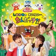 NHK「おかあさんといっしょ」 ファミリーコンサート しあわせのきいろい・・・なんだっけ!?(CD)