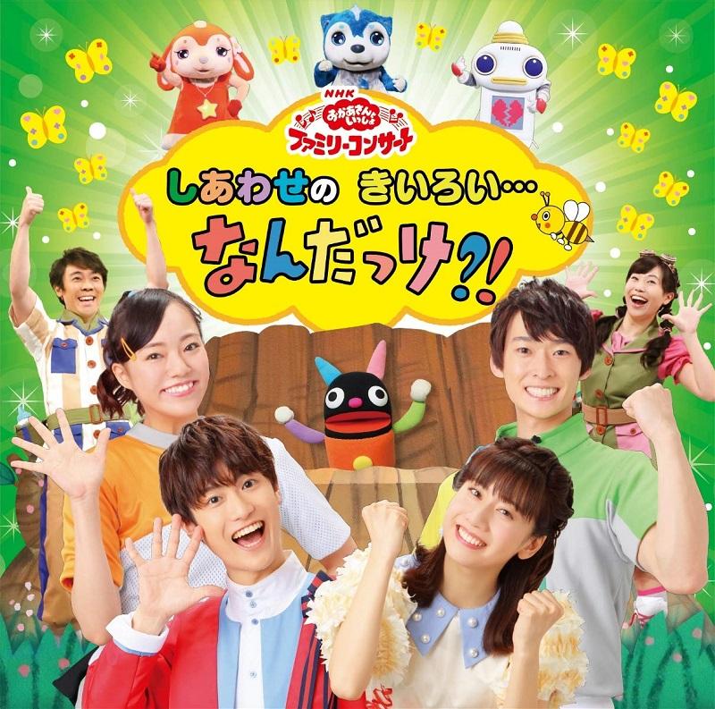 NHK「おかあさんといっしょ」 ファミリーコンサート しあわせのきいろい・・・なんだっけ?!(CD)