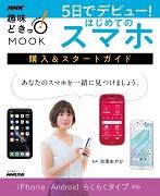 NHK趣味どきっ!MOOK 5日でデビュー! はじめてのスマホ 購入&スタートガイド