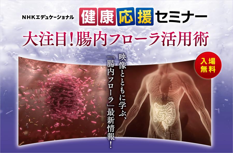 健康応援セミナー~大注目!腸内フローラ活用術~