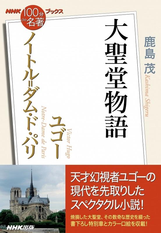 NHK「100分de名著」ブックス ユゴー「ノートル=ダム・ド・パリ」 大聖堂物語