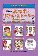 NHKスマホ・リアル・ストーリー