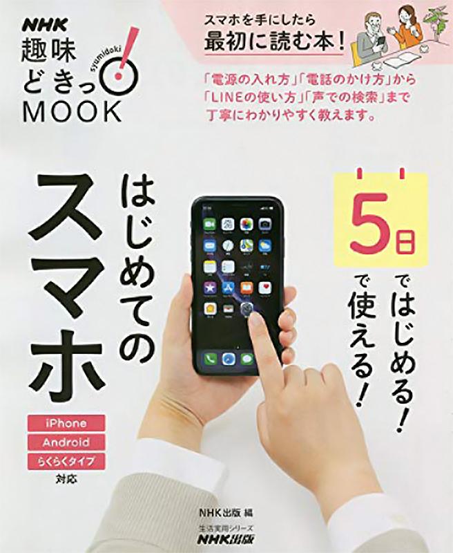 NHK趣味どきっ!MOOK 5日ではじめる! 5日で使える!はじめてのスマホ