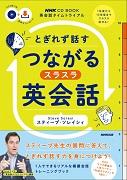 NHK英会話タイムトライアル とぎれず話す つながるスラスラ英会話