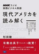 NHKラジオ 実践ビジネス英語 現代アメリカを読み解く