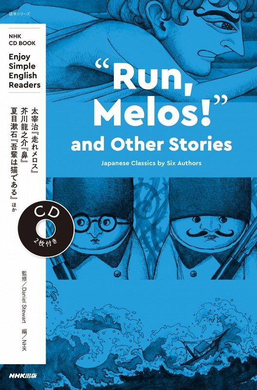 "Enjoy Simple English Readers ""Run, Melos!"" and Other Stories"