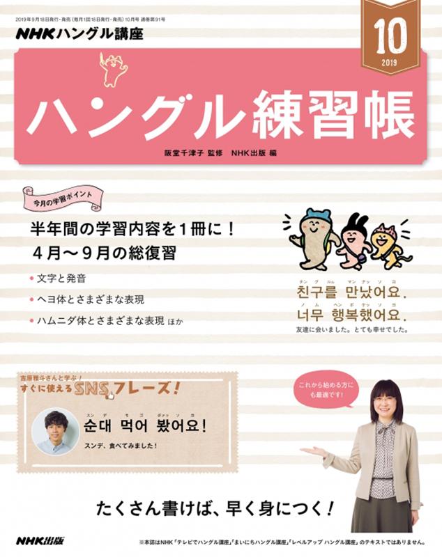 NHKハングル講座 書いてマスター!ハングル練習帳 2019年10月号