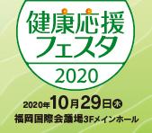 健康応援フェスタ2020(福岡会場)