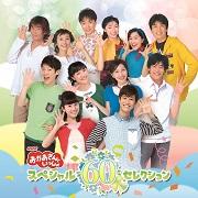 NHK「おかあさんといっしょ」 スペシャル60セレクション