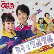 NHKおかあさんといっしょ 最新ベスト「ミライクルクル」