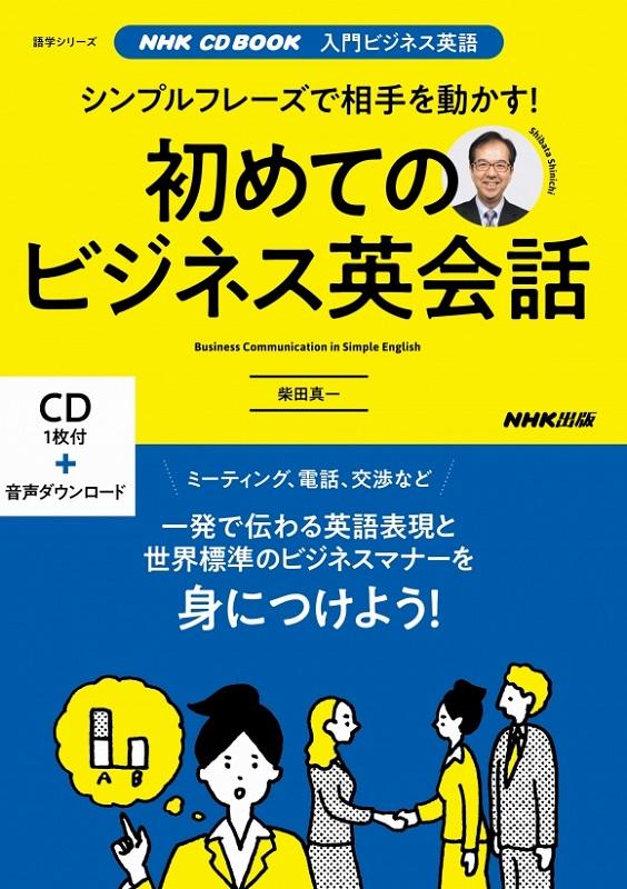 NHK入門ビジネス英語 シンプルフレーズで相手を動かす! 初めてのビジネス英会話