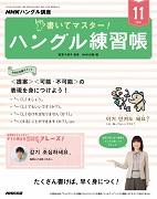 NHKハングル講座 書いてマスター!ハングル練習帳 2019年11月号