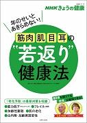 NHKきょうの健康 筋肉・肌・目・耳の「若返り」健康法