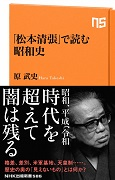 NHK出版新書 「松本清張」で読む昭和史