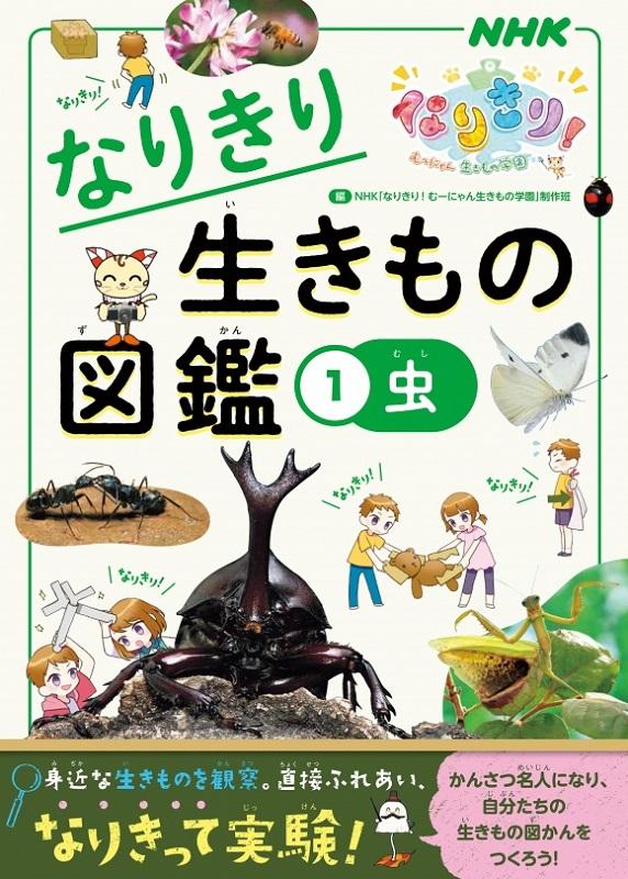 NHKなりきり! むーにゃん生きもの学園 なりきり生きもの図鑑 1 虫