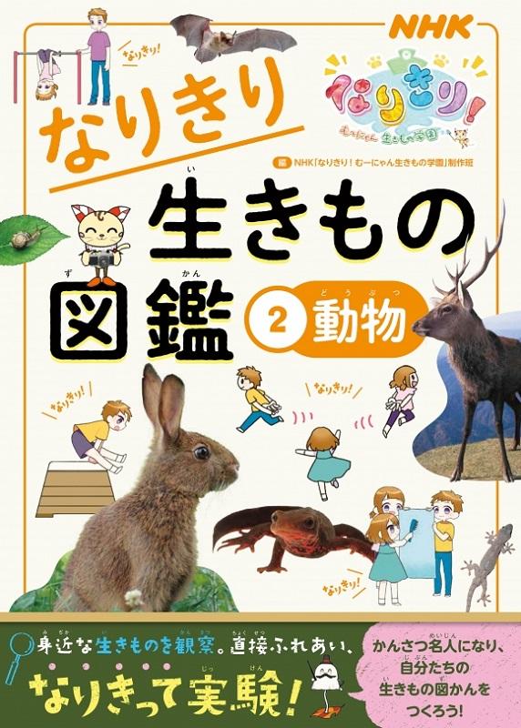 NHKなりきり! むーにゃん生きもの学園 なりきり生きもの図鑑 2 動物