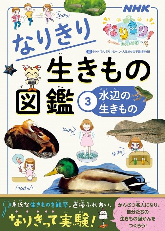 NHKなりきり! むーにゃん生きもの学園 なりきり生きもの図鑑 3 水辺の生きもの