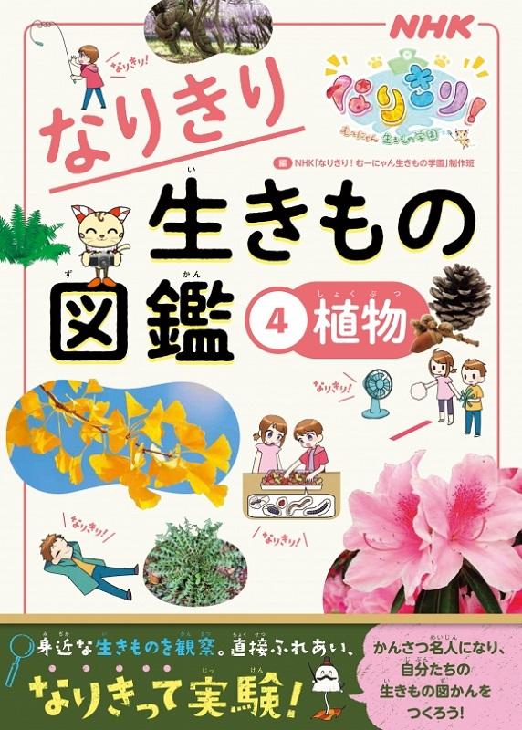 NHKなりきり! むーにゃん生きもの学園 なりきり生きもの図鑑 4 植物
