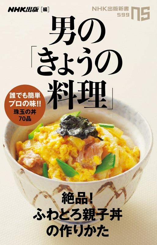 NHK出版新書 男の「きょうの料理」 絶品!ふわとろ親子丼の作りかた