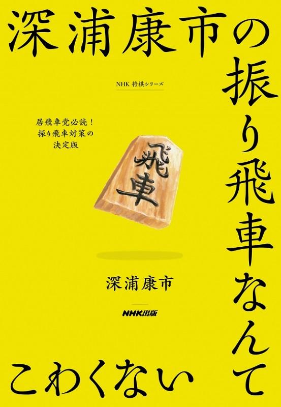 NHK将棋シリーズ 深浦康市の振り飛車なんてこわくない