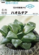 NHK趣味の園芸 12か月栽培ナビNEO 多肉植物 ハオルチア