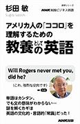 NHK実践ビジネス英語 アメリカ人の「ココロ」を理解するための 教養としての英語