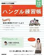 NHKハングル講座 書いてマスター!ハングル練習帳 2019年12月号