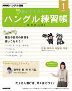 NHKハングル講座 書いてマスター!ハングル練習帳 2020年1月号