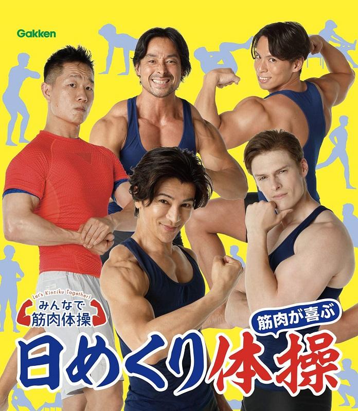みんなで筋肉体操 筋肉が喜ぶ日めくり体操