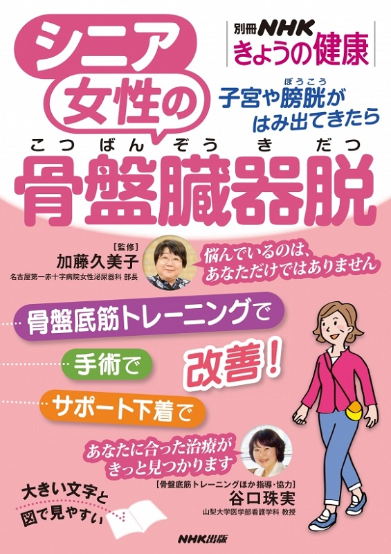 別冊NHKきょうの健康 シニア女性の骨盤臓器脱 子宮や膀胱がはみ出てきたら