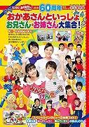 放送60周年記念アルバム NHKおかあさんといっしょ お兄さん・お姉さん大集合!