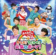「おかあさんといっしょ」スペシャルステージ からだ!うごかせ!元気だボーン!(CD)