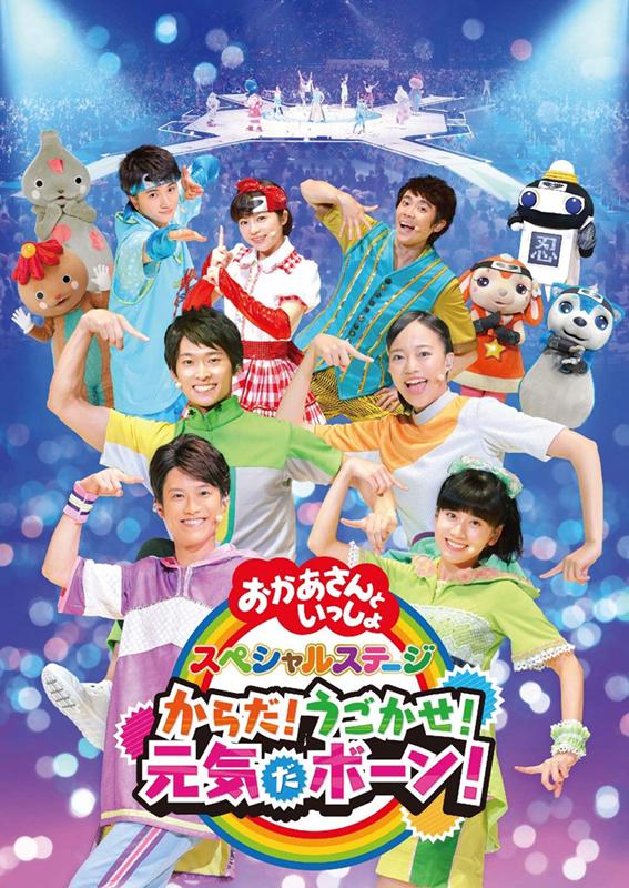 「おかあさんといっしょ」スペシャルステージ からだ!うごかせ!元気だボーン!(DVD)