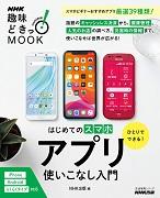 NHK趣味どきっ!MOOK ひとりでできる!はじめてのスマホアプリ使いこなし入門