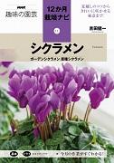 NHK趣味の園芸 12か月栽培ナビ⑪シクラメン ガーデンシクラメン 原種シクラメン