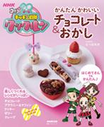 NHKゴー!ゴー!キッチン戦隊クックルン かんたん かわいい チョコレート&おかし