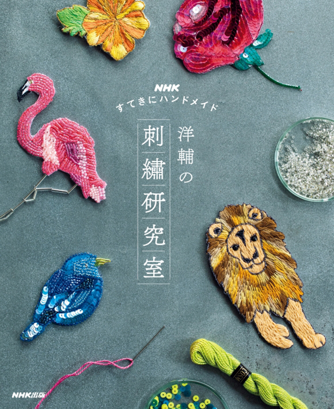 NHKすてきにハンドメイド 洋輔の刺繍研究室
