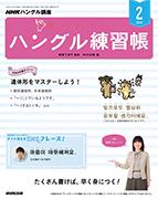 NHKハングル講座 書いてマスター!ハングル練習帳 2020年2月号