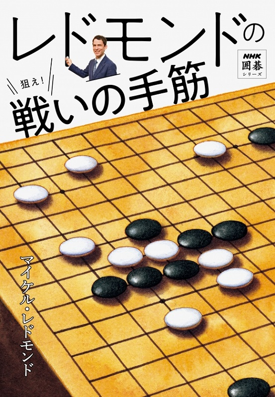 NHK囲碁シリーズ レドモンドの狙え!戦いの手筋