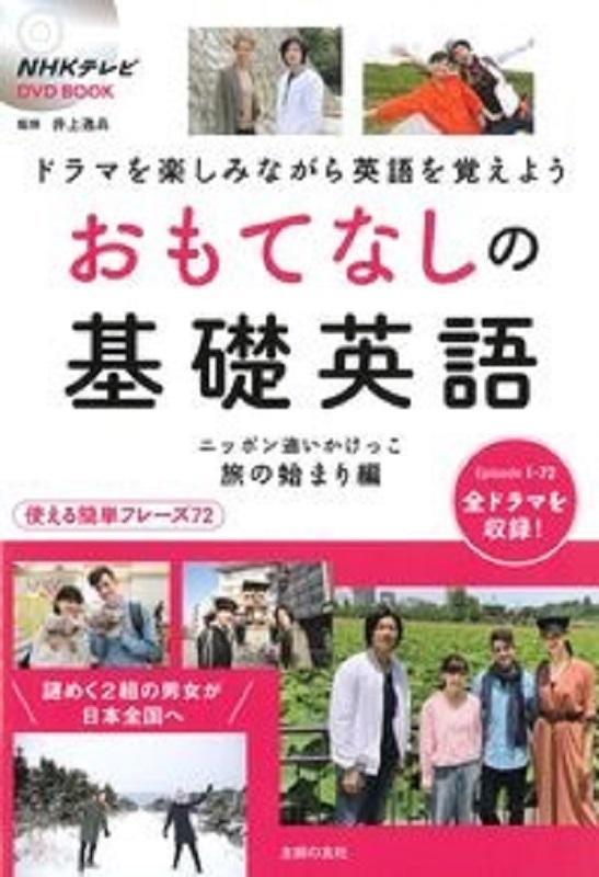 NHKテレビ おもてなしの基礎英語 ニッポン追いかけっこ 旅の始まり編