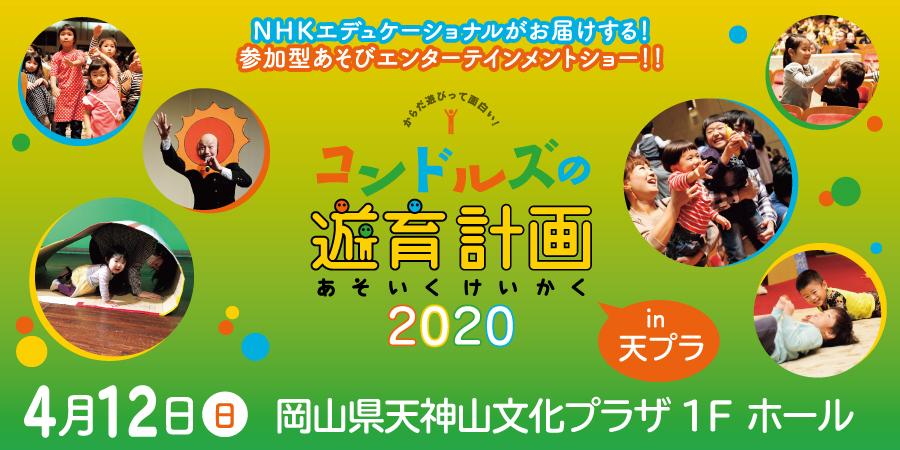 コンドルズの遊育計画 2020 in 天プラ