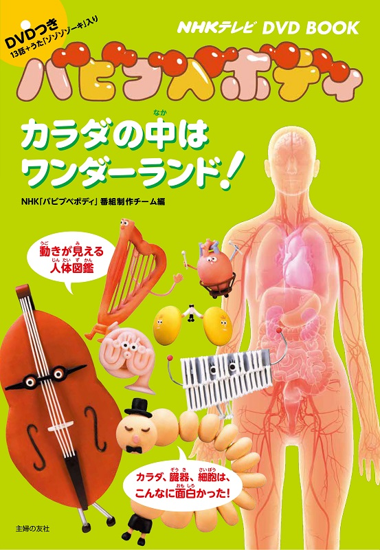 NHKテレビ DVD BOOK バビブベボディ