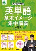 NHKラジオ英会話 英単語 基本イメージ集中講義