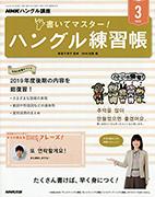 NHKハングル講座 書いてマスター!ハングル練習帳 2020年3月号