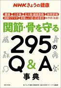 NHKきょうの健康 関節・骨を守る295のQ&A事典