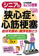 別冊NHKきょうの健康 シニアの狭心症・心筋梗塞 症状を鎮め、発作を防ごう